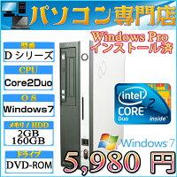 FMV製DシリーズCore2Duo-2.93〜3.16GHzメモリ2GBHDD160GBDVDドライブWindows7Professional32bit済DtoD領域有プロダクトキー付属【KingOffice2016付】【中古】【05P05Nov16】