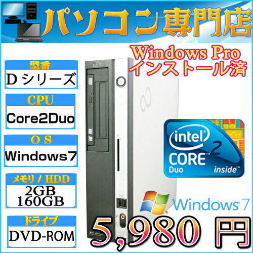 FMV製 Dシリーズ Core2Duo-2.93〜3.16GHz メモリ2GB HDD160GB DVDドライブ Windows7 Professional ...