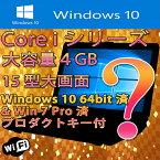 15型ワイド液晶 シークレットパソコン Core i シリーズ 大容量4GB搭載 無線LAN付 Windowsインストール済【中古】【DELL NEC HP 東芝 Lenovo Sony Panasonic Epson Apple】