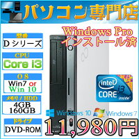 FMV製DシリーズCoreI3530-2.93GHzメモリ4GBHDD160GBDVDドライブWindows7Pro&Windows10Pro【KingOffice2016付】【中古】【05P03Dec16】【1201_flash】