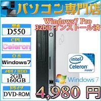 富士通製D550Celeron-4301.80GHzメモリ2GBHDD160GBDVDドライブWindows7Professional32bitリカバリ済DtoD領域有プロダクトキー付属【KingOffice2016付】【中古】【532P15May16】