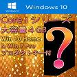 シークレットパソコン Core iシリーズ Windows10 HPインストール済 プロダクトキー付【中古】【DELL NEC HP 東芝 Lenovo Sony Panasonic Epson Apple】【05P03Dec16】【1201_flash】