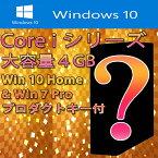 シークレットパソコン Core iシリーズ Windows10 HPインストール済 プロダクトキー付【中古】【DELL NEC HP 東芝 Lenovo Sony Panasonic Epson Apple】