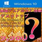 シークレットパソコン Core2シリーズ Windowsインストール済 プロダクトキー付【中古】【DELL NEC HP 東芝 Lenovo Sony Panasonic Epson Apple】