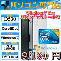 富士通製D530Core2Duo-2.93GHzメモリ2GBHDD160GBDVDドライブWindows7Professional32bit済DtoD領域有プロダクトキー付【KingOffice2016付】【中古】【P01Jul16】【0707bonus_coupon】