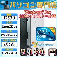 富士通製D530Core2Duo-2.93GHzメモリ2GBHDD160GBDVDドライブWindows7Professional32bit済DtoD領域有プロダクトキー付【KingOffice2016付】【中古】【P01Jul16】【0707bonus_coupon】
