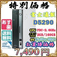 富士通製D5290PentiumDual-Core2.6GHzメモリ2GBHDD160GBDVDドライブWindows7Professional32bit済DtoD領域有プロダクトキー付【KingOffice2016付】【中古】【532P15May16】