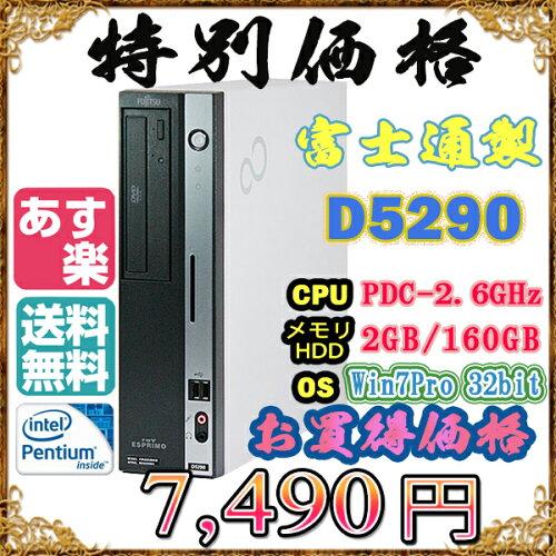 富士通製 D5290 Pentium Dual-Core 2.6GHz メモリ2GB HDD160GB DVDドライブ Windows7 Professional...