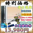 FMV製 D5290 Core2Duo-2.93GHz メモリ2GB HDD160GB DVDドライブ 19型液晶搭載 Windows7 Professional 32bit済 DtoD領域有 プロダクトキー付属【新品マウス&キーボード付】【中古】【05P03Dec16】【1201_flash】