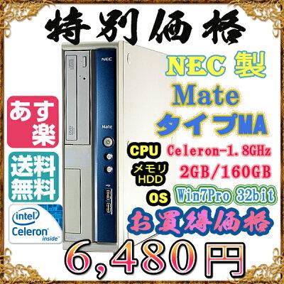 NEC製MateタイプMACeleron-1.8GHzメモリ2GBHDD160GBDVDドライブWindows7Professional32bit済DtoD領域有プロダクトキー付【中古】【05P03Dec16】【1201_flash】