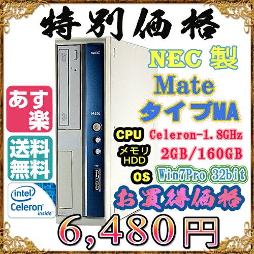 NEC製 Mate タイプMA Celeron-1.8GHz メモリ2GB HDD160GB DVDドライブ Windows7 Professional 32bi...