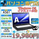 15.6型ワイド FMV製 A561 第二世代 Core i5 2520M-2.5GHz メモリ4GB HDD160GB DVDドライブ 無線LAN付 Windows7Pro & MAR Windows10 Hom…