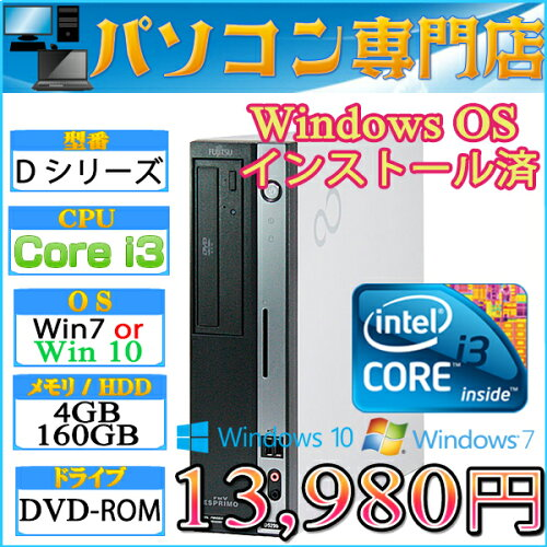 FMV製 Dシリーズ Core I3 530-2.93GHz メモリ4GB HDD160GB DVDドライブ Windows7Pro & MAR Windows...
