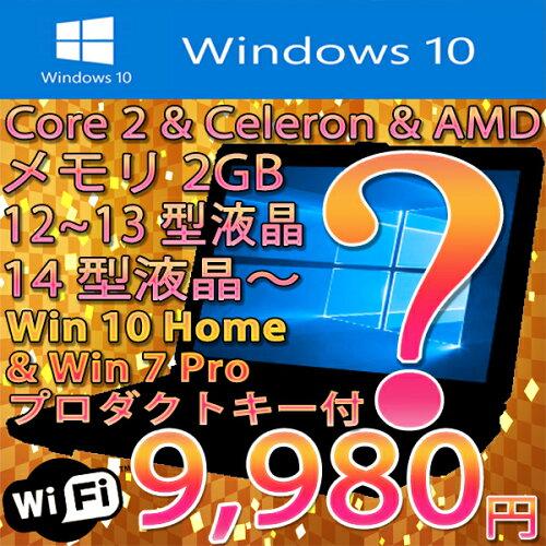 14型液晶〜 シークレット メモリ2GB HDD80GB DVDドライブ 無線LAN付 MAR Windows10 Home 32bit【中...