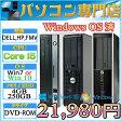 新生活応援 HP DELL 富士通製 第2世代 Core i5 2100-3.1GHz〜3.30GHz(4ストレージ) メモリ4GB HDD250GB DVDドライブ Windows7&Windows10済【中古】【05P03Dec16】【1201_flash】