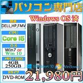 HP DELL 富士通製 第2世代 Core i5 2100-3.1GHz〜3.30GHz(4ストレージ) メモリ4GB HDD250GB DVDドライブ Windows7&Windows10済【中古】【05P03Dec16】【1201_flash】
