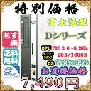富士通製 Dシリーズ Pentium Dual Core-2.6〜3.2GHz メモリ2G HDD160GB DVDドライブ Windows7 Professional 32bit済 DtoD領域有 プロダクトキー付属【中古】【05P03Dec16】【1201_flash】