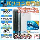富士通製 D550 Core2Duo-2.93GHz メモリ4GB HDD160GB DVDドライブ Windows7Pro & Windows10Pro【中古】【05P03Dec16】【1201_flash】