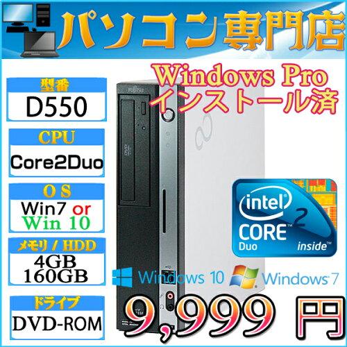 富士通製 D550 Core2Duo-2.93GHz メモリ4GB HDD160GB DVDドライブ Windows7Pro & Windows10Pro【中...