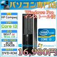 HP製 Compaq Core i3 2100-3.10GHz〜 メモリ4GB HDD250GB DVDドライブ Windows7&Windows10済【中古】【05P03Dec16】【1201_flash】