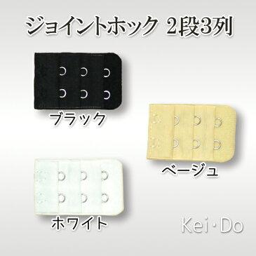 ★ブラジャー用ジョイントホック★2段3列★バラ売り
