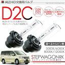 ステップワゴン RK系 HIDバーナー/HIDバルブ D2C D2R/D2S 純...
