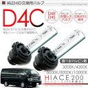 ハイエース 200系 レジアスエース D4Cバルブ 【D4S/D4R】 純正交換用 35W/12V 2個セット 標準/ワイドボディ 外装 カスタム パーツ
