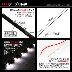 LEDテープライト/モールライト側面発光12V/50cm左右2本セットホワイト/LED18灯カット可能