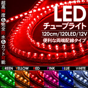 【超高輝度防水加工】片側配線【TUBELED】6色有り白/赤/黄/青/桃/緑LEDチューブライト30cm12V/24V兼用新品内装/外装/イルミネーションパーツ【モールライト/テープライト/ステップモール】