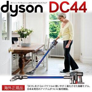 【正規品】【日本未発売モデル】【数量限定】DC35 DC45 dysonレビュー記入で送料無料 DC44 ( DC...