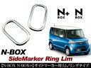 NBOX NBOXプラス JF1 JF2 サイドマーカー メッキリム メッキ ...