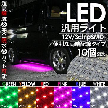 LED 間接照明 天井照明 LEDルームランプ アンダースポットライト 12V SMD3灯 10個セット 【201903ss50】