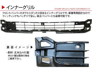 ハイエース200系4型フェイスチェンジ/顔面移植9点セット標準ボディ3型前期/3型後期対応