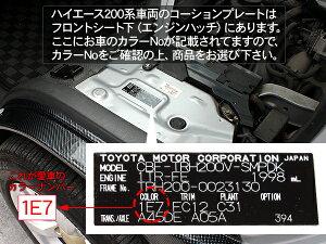 ハイエース200系リアゲートミラーホールカバー/リアミラーホールカバー1型/2型/3型前期/3型後期/4型標準/ワイドボディ対応純正色塗装済