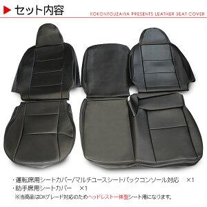 ハイエース200系レザーシートカバーブラック/前席用標準ボディ/DX対応2枚組セット