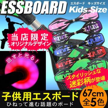 エスボード ミニモデル 子供用/携帯用ケース付き 光るタイヤ仕様 スケボー 2輪 子ども用スケートボード クリスマス プレゼント Xmas