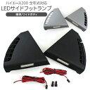 ハイエース 200系 レジアスエース 1型/2型/3型前期/3型後期 標準/ワイドボディ LEDサイドフットランプ ルームランプ 間接照明 フットランプ 外装 カスタム パーツ