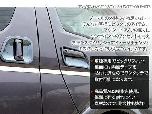 【ハイエース200系】全年式対応ドアハンドルプロテクター/カーボンカバー4ドア分1型/2型/3型前期/3型後期/4型標準/ワイドボディ対応200系ハイエース外装カスタムパーツ