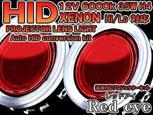 CCFLリング HIDプロジェクターヘッドライト 埋め込み用/加工用 レッドアイ H4/H7/…