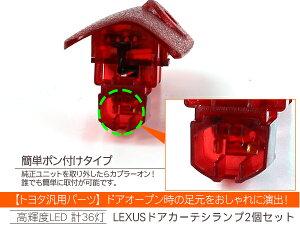 ドアカーテシランプ/LEXUSLEDロゴ発光レクサスロゴレーザースポットライト2個セット/ホワイト