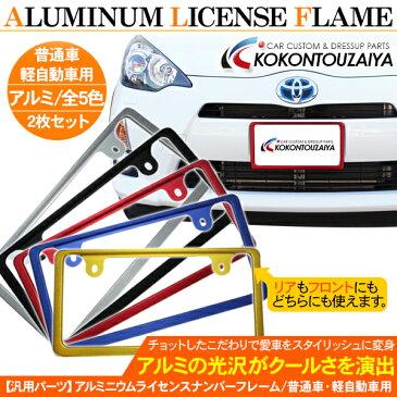 アルミナンバーフレーム/ライセンスフレーム カラーフレーム 2枚組 普通車/軽自動車 フロント+リアセット