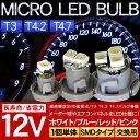 LED バルブ メーター/エアコン/スイッチ用 SMD バルブ T3 T4.2 T4.7 各色 1個 ...