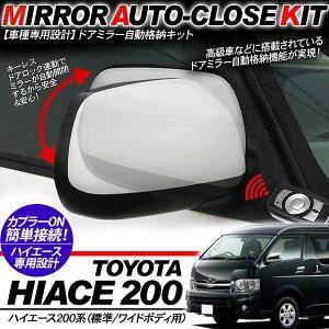 ハイエース200系ドアミラー自動格納キット12V/キーレス連動自動開閉