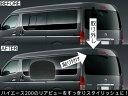 ハイエース 200系 5型 レジアスエース リアゲート ミラーホールカバー 全10色 1型/2型/3型前期/3型後期/4型 標準/ワイドボディ 200系ハイエース 外装 カスタム パーツ 【202103ss】 2