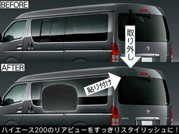 ハイエース 200系 レジアスエース 5型 リアゲート ミラーホールカバー 全10色 標準/ワイドボディ 200系ハイエース 外装 カスタム パーツ