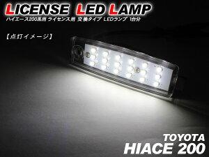 ハイエース200系LEDライセンスランプナンバー灯