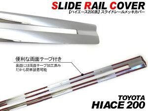 【ハイエース200系パーツ】メッキスライドレールカバー標準/ワイドボディ対応