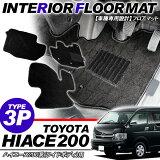 【ハイエース200系パーツ】フロアマット3Pセットワイドボディ/DX/S-GL対応ブラック/ストライプライン仕様
