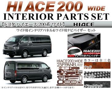 ハイエース 200系 レジアスエース インテリアパネル/カーナビバイザー 2点セット ワイドボディ 内装 カスタム パーツ