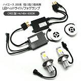 LEDヘッドライトCREE製H46000K12V24V対応Hi/L
